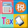 下载高雄好好税~行动e税 e-tax 2.9