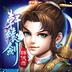 轩辕剑群侠录-重燃轩辕魂 1.10