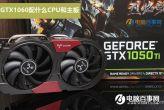 GTX1050Ti配什么CPU