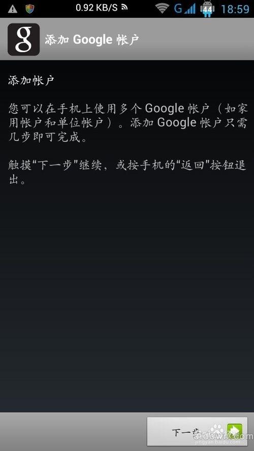 谷歌安装器怎么用