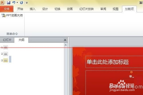 PowerPoint安装ppt动画大师的详细教程