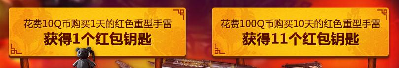 使命召唤ol夺宝大战活动   使命召唤ol2017新春夺宝大战活动