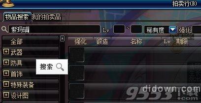 DNF90版本紫玛瑙怎么搜索 DNF90版本紫玛瑙拍卖行怎么没有