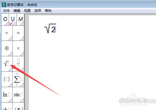 如何使用数学记事本?