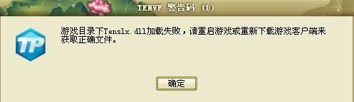 穿越火线TenSLX.dll错误怎么办