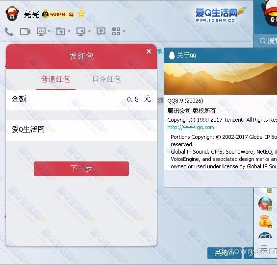 PC QQ8.9正式版下载发布 支持电脑发QQ红包了