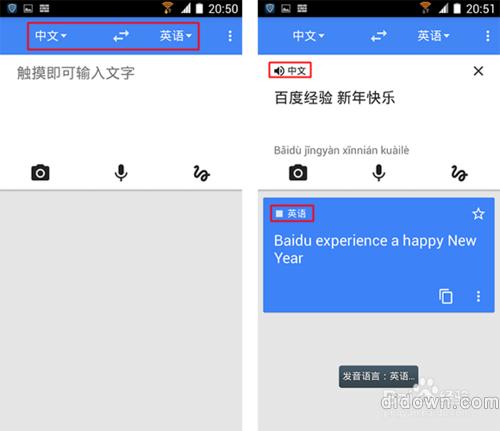Google Translate怎么用