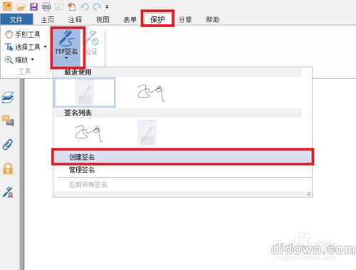 PDF文件怎么创建PDF签名
