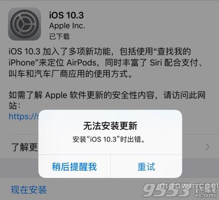 ios10.3无法安装更新安装 ios10.3升级出错怎么处理