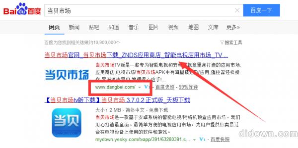 【新手必看】如何用浏览器把当贝市场下载到U盘中