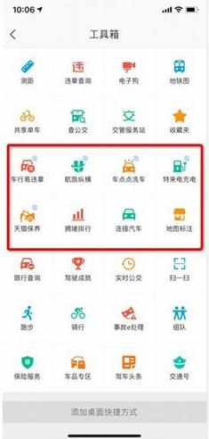 支付宝小程序与高德地图App宣布打通!