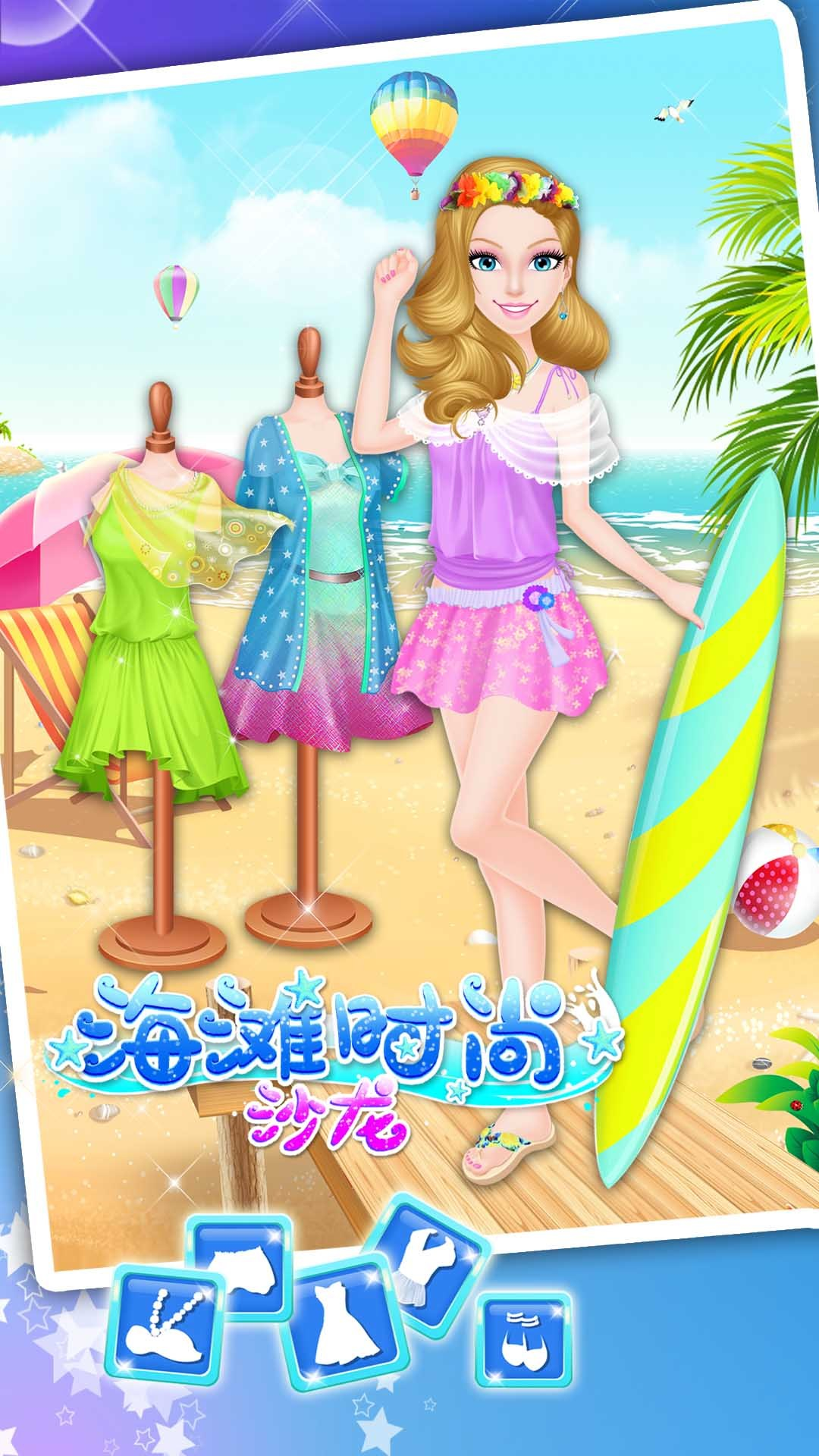 夏季海滩沙龙第1张