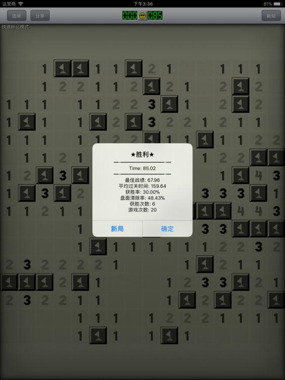 扫雷Q高级版foriPad 1.43第3张