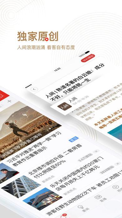 网易新闻 31.2第0张