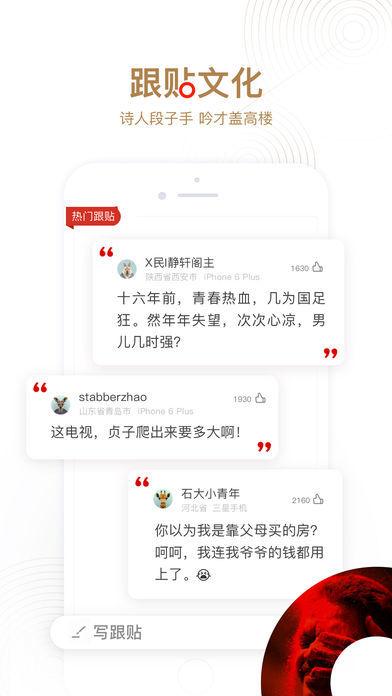 网易新闻 31.2第2张