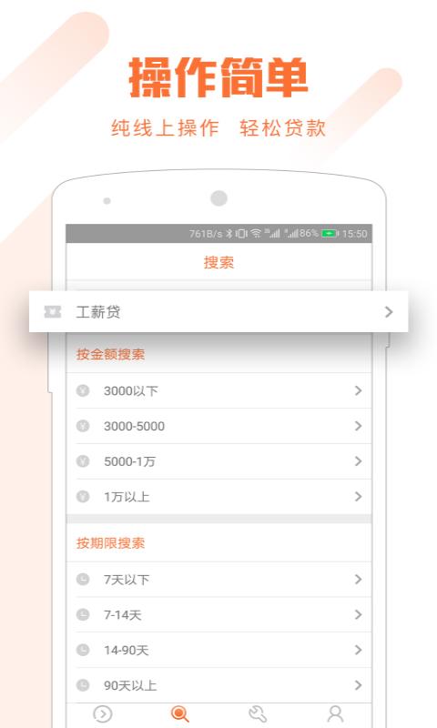 瑞长鑫借贷软件第2张